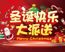 圣诞快乐大派送海报矢量素材