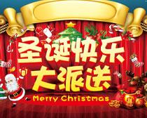 圣诞快乐大派送矢量素材