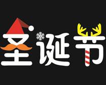 圣诞节海报字体设计矢量素材