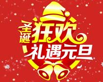 圣诞狂欢礼遇元旦海报矢量素材