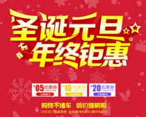 圣诞元旦年终钜惠海报矢量素材