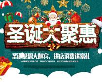 圣诞大聚惠促销海报矢量素材