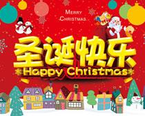 圣诞快乐活动海报设计矢量素材