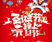 圣诞撞上元旦海报矢量素材