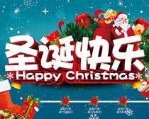 圣诞节快乐宣传海报矢量素材