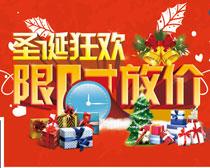 圣诞狂欢限时放价海报矢量素材