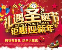 礼遇圣诞节海报矢量素材