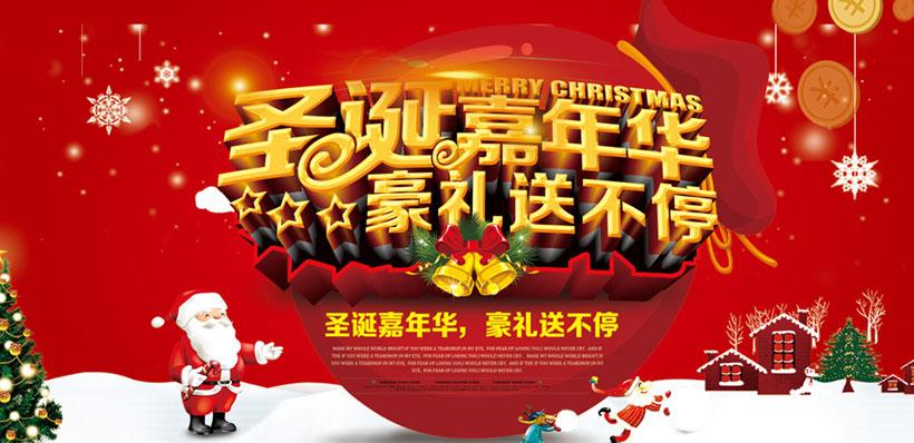 圣诞嘉年华好礼送不停海报矢量素材