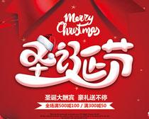 圣诞节宣传单页设计矢量素材