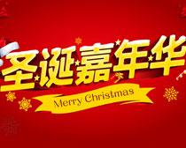 圣诞嘉年华海报背景设计矢量素材
