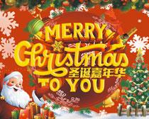 圣诞嘉年华活动矢量素材