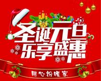 圣诞元旦乐享盛惠海报设计矢量素材
