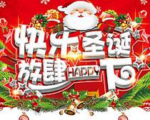 快乐圣诞放肆一下海报设计矢量素材