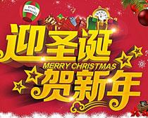 迎圣诞贺新年海报设计矢量素材