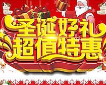 圣诞好礼超值特惠海报设计矢量素材