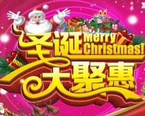 圣诞大聚惠促销海报设计矢量素材