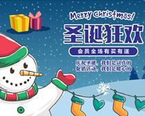 圣诞狂欢促销海报矢量素材
