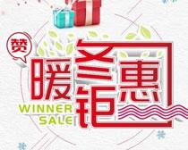 圣诞暖冬聚惠促销海报矢量素材