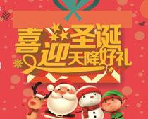 喜迎圣诞天降好礼海报设计矢量素材