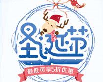 圣诞节五折促销海报设计矢量素材