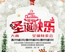 圣诞快乐商场促销海报设计矢量素材