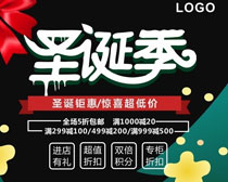 圣诞季海报矢量素材