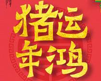 猪年鸿运海报设计矢量素材