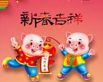新春吉祥猪年海报矢量素材