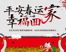 2019平安春运回家海报设计矢量素材