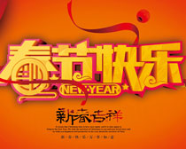 春节快乐海报矢量素材