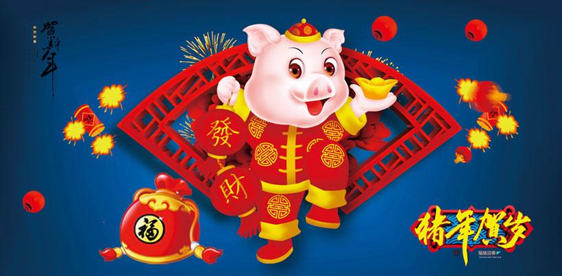 矢量素材 节日庆典 > 素材信息   关键字: 2019猪年猪年海报春节快乐