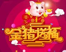 2019金猪送福海报矢量素材