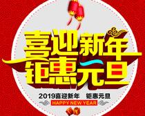 2019喜迎新年钜惠元旦海报设计矢量素