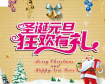 圣诞元旦狂欢有礼海报设计矢量素材