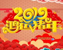 2019猪年鸿运海报设计矢量素材