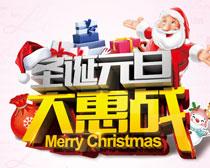 圣誕元旦大惠戰海報矢量素材