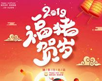 2019福猪贺岁海报矢量素材