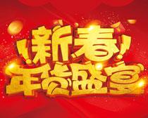新春年貨盛宴海報矢量素材