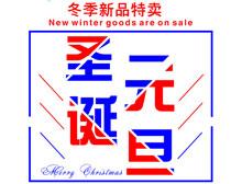 圣诞元旦海报矢量素材