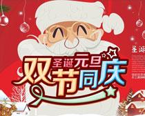 圣诞元旦双节同庆矢量素材