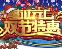 圣诞元旦双节钜惠矢量素材