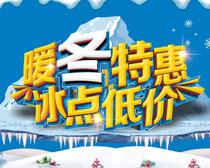 暖冬特惠冰点低价海报设计矢量素材