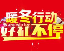 暖冬行动好礼不停促销海报矢量素材