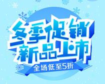 冬季促销新品上市海报矢量素材