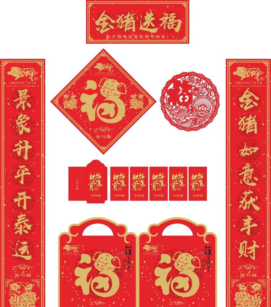 > 素材信息   关键字: 2019猪年金猪送福猪年对联福金猪贺新年喜庆