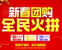 新春团购全民火拼海报设计矢量素材
