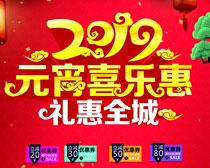 2019元宵喜乐惠海报设计矢量素材