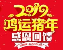 2019鸿运猪年海报矢量素材