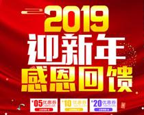 2019迎新年海报矢量素材