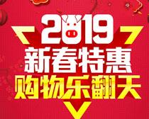 2019新春特惠购物海报矢量素材